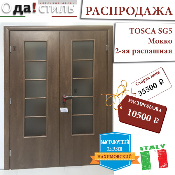 итальянские двери межкомнатные распродажа выставочных образцов - фото 9